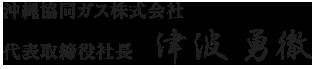 沖縄協同ガス株式会社 代表取締役社長 津波 勇徹