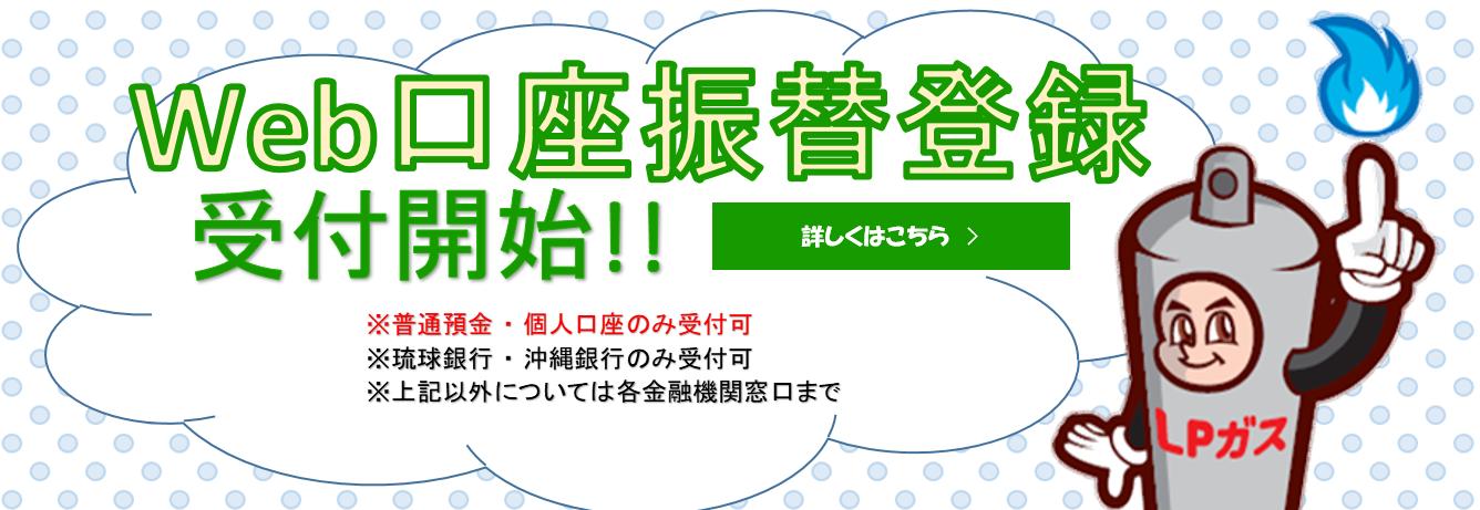 沖縄協同ガスWEB口座振替登録が2020年10月1日より受付開始!